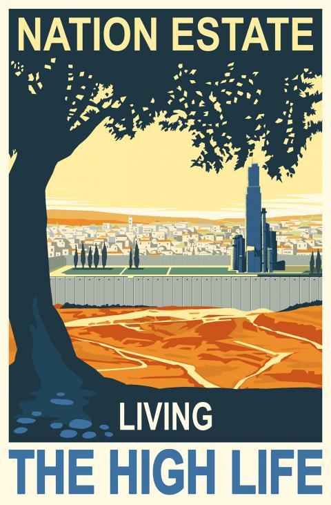 لاريسا صنصور، ممتلكات الأمة، بوستر، 2012، طباعة ورقية 100x150 سم، بلطف من الفنانة