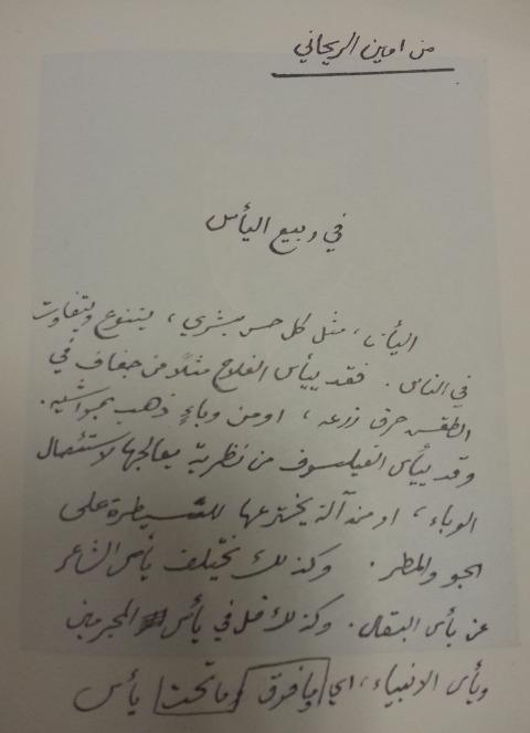 """صورة من كتاب """"امين الريحاني: رحالة العرب – 1970""""، وفيه مخطوطة بخط يد المؤلف"""